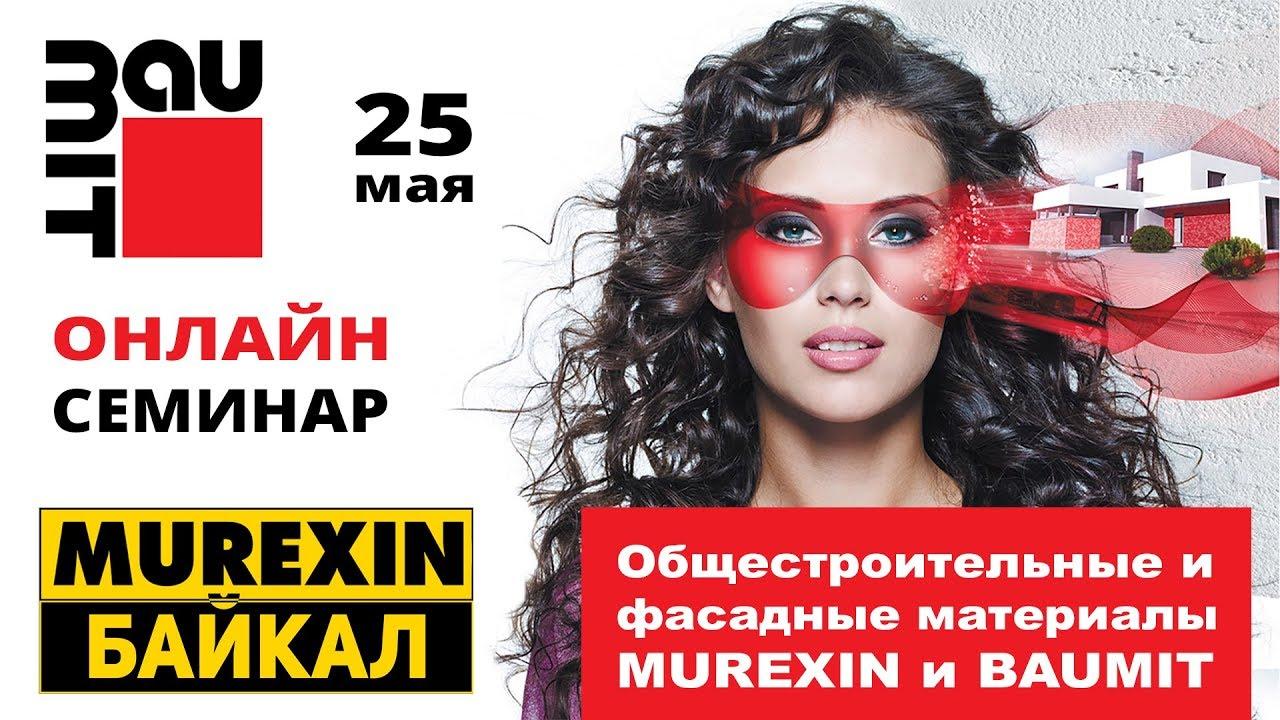 Мурбайкал семинар