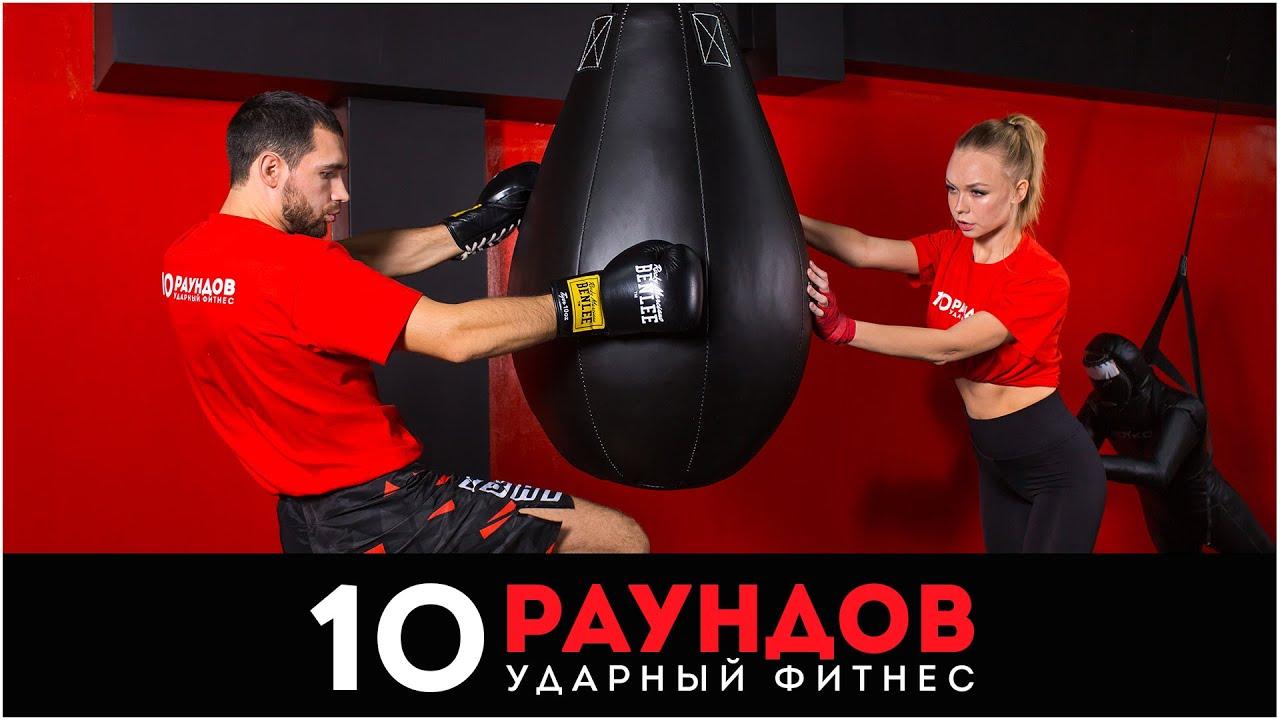 Спортивный клуб 10 РАУНДОВ
